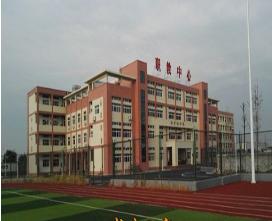 彭山县职业高级中学校