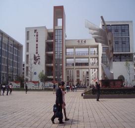 四川省仁寿县第二高级
