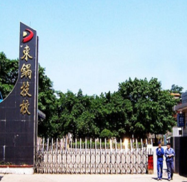 自贡市东方职业技术学