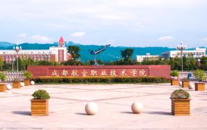 成都名仕亚洲职业技术学院