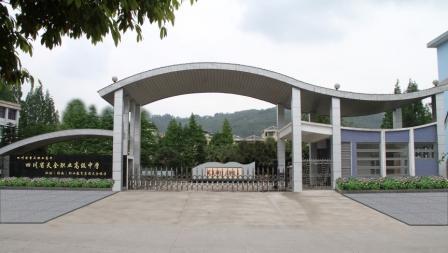 四川省天全职业学校