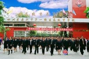 四川省乐山市第一职业