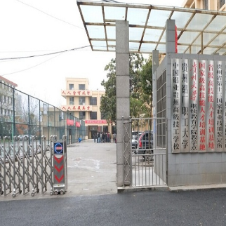 中国铝业贵州高级技工学