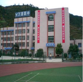 万源市职业学校